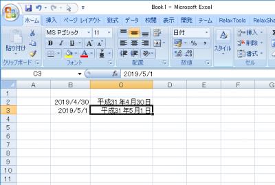 Excelの和暦表記