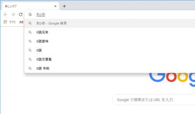 Googleで「れいわ」